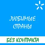 """Обзор условий тарифа """"Любимые страны"""""""