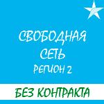 """Обзор тарифа """"Свободная сеть. Регион 2"""" оператора Киевстар сотовой связи Украины"""