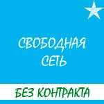 """Тариф """"Свободная страна"""" от мобильного оператора Киевстар"""