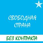 """Аналитический обзор условий тарифного плана """"Свободная страна"""" Киевстар"""