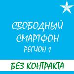 """Тарифный план """"Свободный смартфон. Регион 1"""" от мобильного оператора связи Киевстар"""