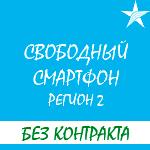 """Обзор тарифа от мобильного оператора Киевстар """"Свободный смартфон. Регион 2"""""""