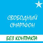 """Тариф """"Свободный смартфон"""" от оператора мобильной связи Киевстар"""