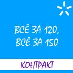 """Тарифы оператора Киевстар """"Все за 120"""" """"Все за 150"""""""