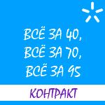 """Обзор условий тарифов Киевстар """"Все за 40, за 70, за 95"""""""