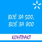 """Обзор условий тарифов Киевстар """"Всё за 500"""" и """"Всё за 800"""""""