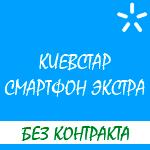 """Обзор условий тарифного плана """"Киевстар Смартфон Экстра"""""""