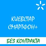 """Обзор условий тарифного плана """"Киевстар Смартфон плюс"""""""