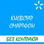 "Обзор условий тарифного плана ""Киевстар Смартфон"""
