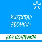 """Тариф оператора Киевстар """"Киевстар Звонки плюс"""""""