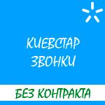 """Тариф оператора Киевстар """"Киевстар Звонки"""""""