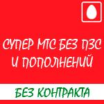 """Обзор условий тарифа """"Супер МТС без платы за соединение и пополнений"""""""