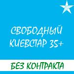 """Обзор условий тарифа """"Свободный Киевстар 35+"""""""
