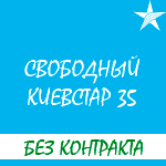 """Обзор условий тарифа """"Свободный Киевстар 35"""""""
