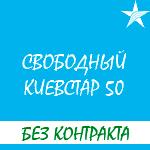 """Обзор условий тарифа """"Свободный Киевстар 50"""""""