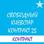 """Обзор условий тарифа """"Свободный Киевстар. Контракт 25"""""""