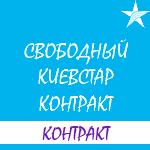 """Обзор условий тарифа """"Свободный Киевстар. Контракт"""""""