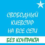 """Обзор условий тарифа """"Свободный Киевстар на все сети"""""""