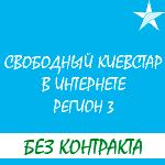 """Обзор условий тарифа """"Свободный Киевстар Интернете. Регион 3"""""""