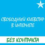 """Обзор условий тарифа """"Свободный Киевстар Интернете"""""""