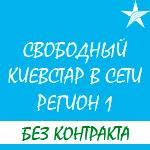 """Обзор условий тарифа """"Свободный Киевстар в сети. Регион 1"""""""