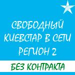 """Обзор условий тарифа """"Свободный Киевстар в сети. Регион 2"""""""