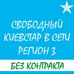 """Обзор условий тарифа """"Свободный Киевстар в сети. Регион 3"""""""