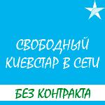 """Обзор условий тарифа """"Свободный Киевстар в сети"""""""