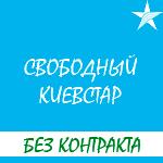 """Обзор условий тарифа """"Свободный Киевстар"""""""