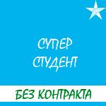 """Обзор тарифа """"Свободный студент"""" оператора связи Украины"""