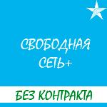 """Мобильный оператор связи Киевстар - новые тарифы """"Свободная сеть +"""""""