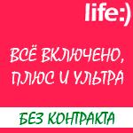 """Обзор тарифов """"Всё включено"""" оператора мобильной связи Лайф"""