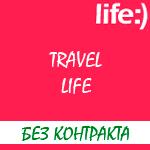 """Обзоры тарифов Лайф - """"Travel life:)"""" - тарифный план для звонков в роуминге"""