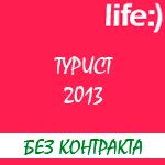 """Тариф от оператора связи Лайф """"Турист лайф 2013"""""""