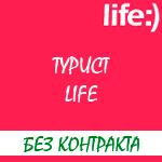 """Операторы связи Украины - тариф """"Турист Лайф"""""""