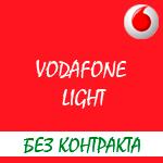 """Обзор стартового пакета """"Vodafone Red Light"""""""